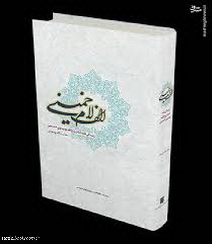 امام خمینی از مادرش چه خاطراتی داشت/ کدام ورزش نظر آقا روح الله را جلب می کرد