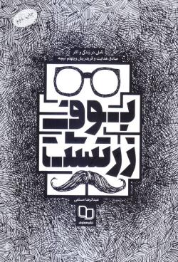 بوف زرتشت: تأملی در زندگی و آثار صادق هدایت و فرید ریش ویلهلم نیچه