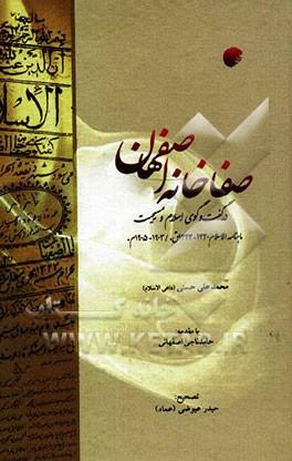 صفاخانه اصفهان در گفتگوی اسلام و مسیحیت: ماهنامه الاسلام 1320-1323 ق. / 1903-1905 م