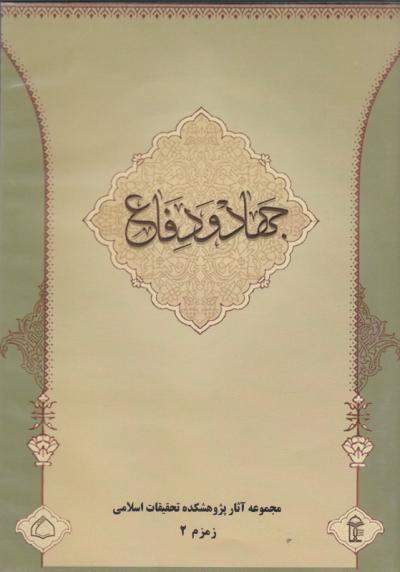 لوح فشرده زمزم 2: جهاد و دفاع