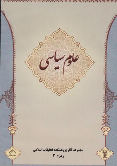 لوح فشرده زمزم 3: علوم سیاسی