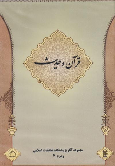 لوح فشرده زمزم 4: قرآن و حدیث