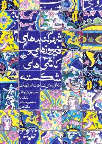 شهر گنبدهای فیروزه ای و کاشی شکسته: تلاشی برای شناخت اصفهان