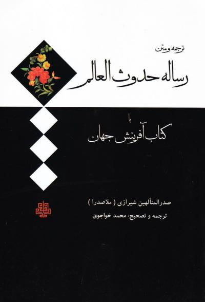 ترجمه و متن رساله حدوث العالم یا کتاب آفرینش جهان