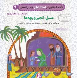 قصه هایی از امام علی (ع) و یارانش، با نگاهی به نهج البلاغه - 9: عسل، انجیر و بچه ها