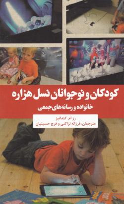 کودکان و نوجوانان نسل هزاره: خانواده و رسانه های جمعی