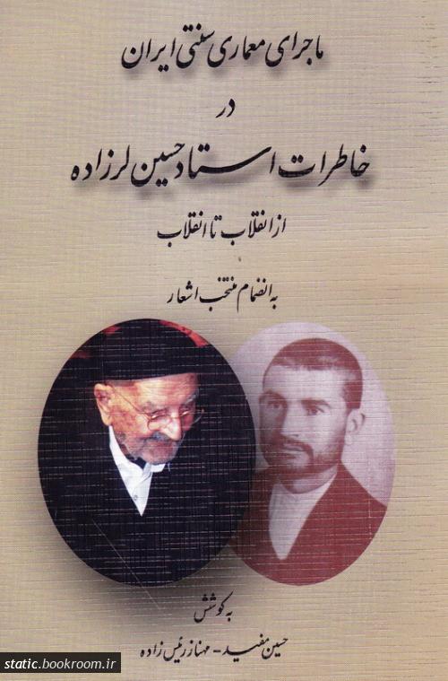 ماجرای معماری سنتی ایران در خاطرات استاد حسین لرزاده از انقلاب تا انقلاب