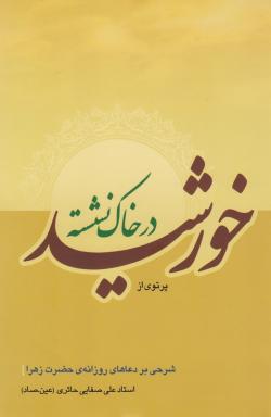 پرتوی از خورشید در خاک نشسته: شرحی بر دعاهای روزانه حضرت زهرا (س)