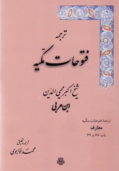 ترجمه فتوحات مکیه: معارف باب 68 و 69