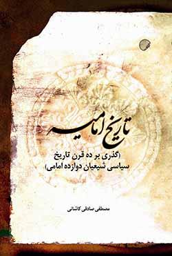 تاریخ امامیه: گذری بر ده قرن تاریخ سیاسی شیعیان دوازده امامی