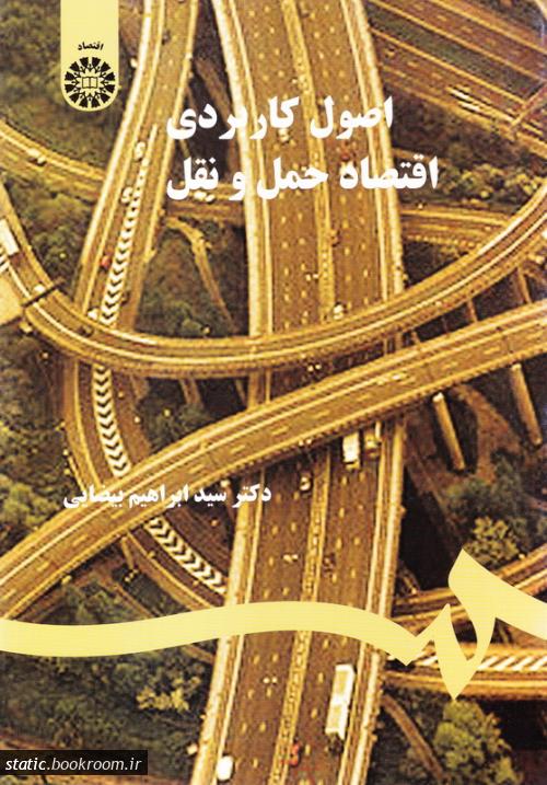 اصول کاربردی اقتصاد حمل و نقل