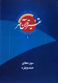 تفسیر قرآن مهر - ویژه جوانان (دوره ده جلدی)