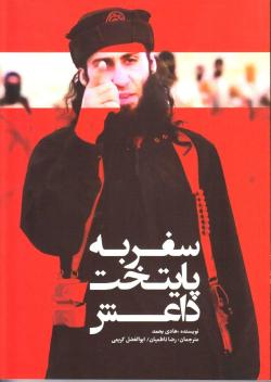 سفر به پایتخت داعش: خاطرات یک عضو سابق داعش