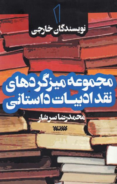 مجموعه میزگردهای نقد ادبیات داستانی - جلد اول: نویسندگان خارجی