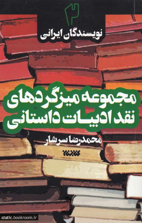 مجموعه میزگردهای نقد ادبیات داستانی - جلد دوم: نویسندگان ایرانی