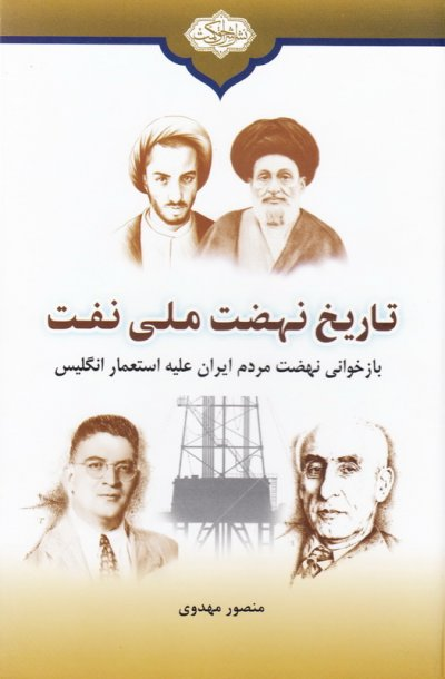 تاریخ نهضت ملی نفت