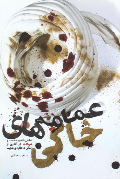 عمامه های خاکی: تعامل فقه و خدمت و شهادت در گذری از زندگی ده طلبه ی شهید