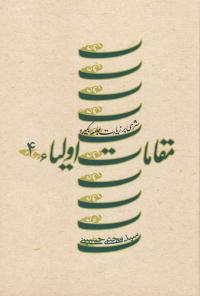 مقامات اولیاء: شرحی بر زیارت جامعه کبیره - جلد چهارم