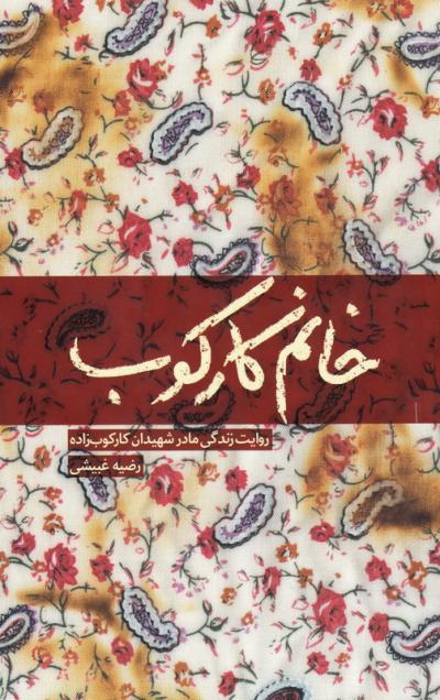 خانم کارکوب: روایت زندگی مادران شهیدان کارکوب زاده