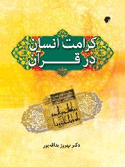 کرامت انسان در قرآن (ماهیت، مبانی و موانع)