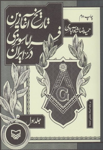 تاریخ آغازین فراماسونری در ایران بر اساس اسناد منتشر نشده - جلد اول: کلیات