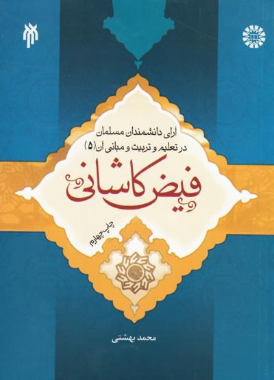 آرای دانشمندان مسلمان در تعلیم و تربیت و مبانی آن - جلد پنجم: فیض کاشانی