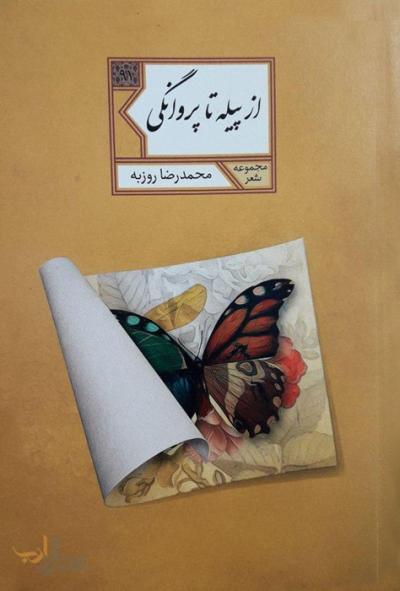 از پیله تا پروانگی: مجموعه شعر