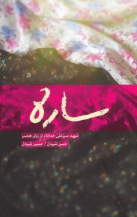 ساره: روایت زندگی ساره نیکخو همسر سردار شهید علی خداداد