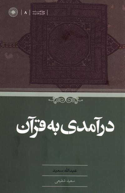 درآمدی به قرآن