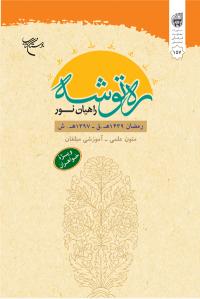 ره توشه راهیان نور: متون علمی - آموزشی مبلغان (ویژه رمضان 1439 ه.ق - 1397 ه.ش) ویژه خواهران