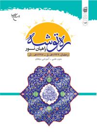 ره توشه راهیان نور: متون علمی - آموزشی مبلغان (ویژه رمضان 1439 ه.ق - 1397 ه.ش) ویژه برادران