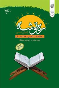 ره توشه راهیان نور: متون علمی - آموزشی مبلغان (ویژه رمضان 1439 ه.ق - 1397 ه.ش) ویژه محافل قرآنی