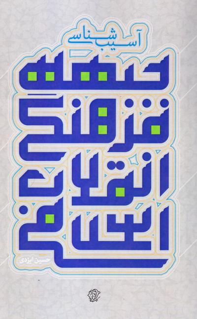 آسیب شناسی جبهه فرهنگی انقلاب اسلامی