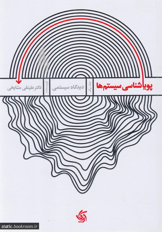 پویایی شناسی سیستم ها - جلد اول: دیدگاه سیستمی