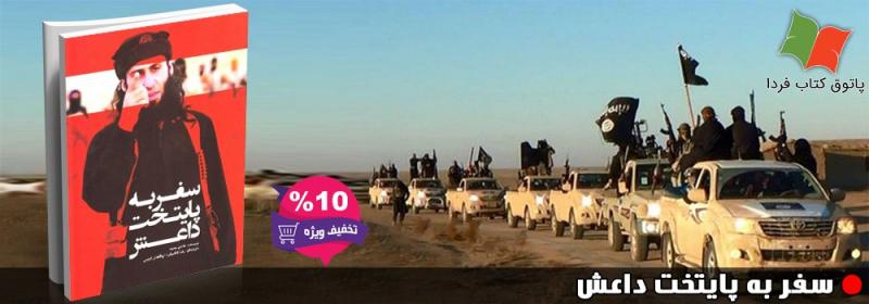 سفر به پایتخت داعش