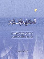 الکرامة الانسانیة: دراسة فی طهارة الانسان علی ضوء الفقه الاسلامی