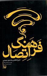 کتاب «فرهنگ اتصال» رونمایی می شود