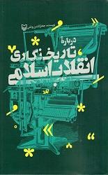 درباره تاریخ نگاری انقلاب اسلامی