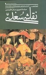 نقاشی سغدی: حماسه تصویری در هنر خاور زمین