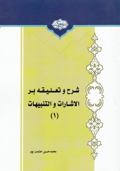تعلیقه بر شرح الاشارات و التنبیهات - جلد اول