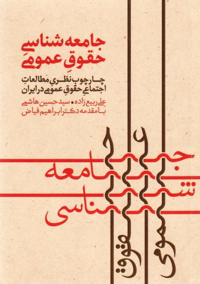 جامعه شناسی حقوق عمومی: چارچوب نظری مطالعات اجتماعی در حقوق عمومی ایران