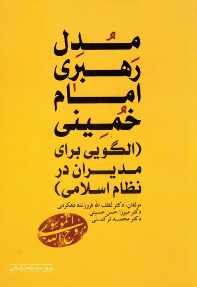 مدل رهبری امام خمینی (الگویی برای مدیران در نظام اسلامی)