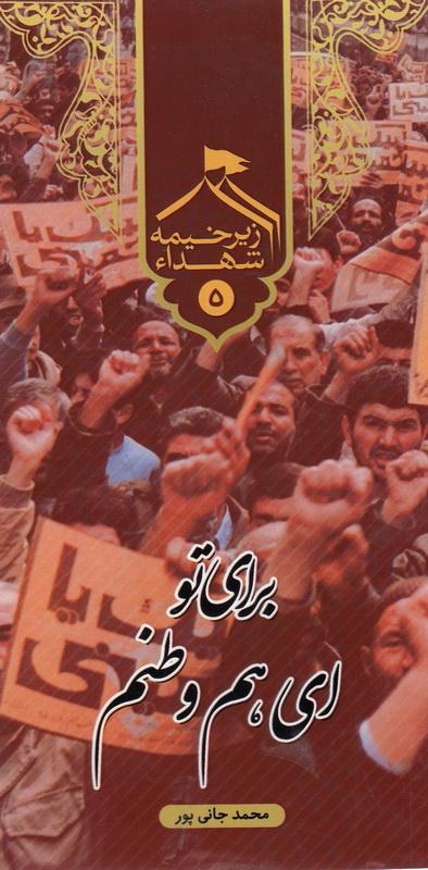 زیر خیمه شهدا 5: برای تو ای وطنم