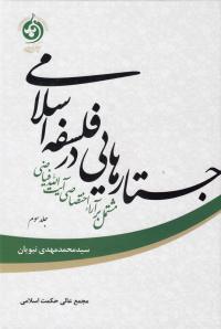 جستارهایی در فلسفه اسلامی: مشتمل بر آراء اختصاصی آیت الله فیاضی - جلد سوم