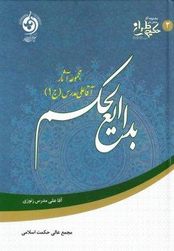 مجموعه آثار آقا علی مدرس - جلد اول: بدایع الحکم
