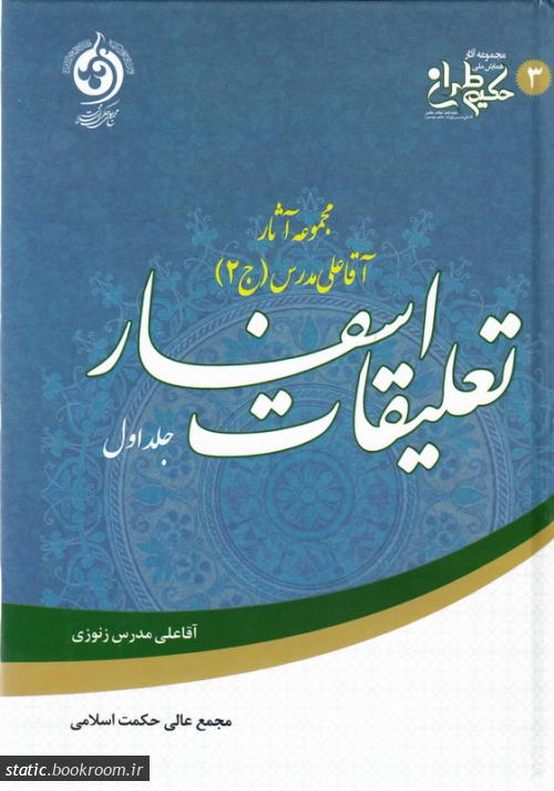 مجموعه آثار آقا علی مدرس - جلد دوم: تعلیقات اسفار (جلد اول)