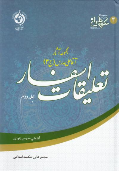 مجموعه آثار آقا علی مدرس - جلد سوم: تعلیقات اسفار (جلد دوم)