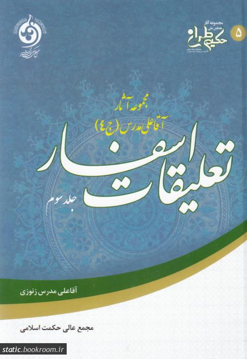 مجموعه آثار آقا علی مدرس - جلد چهارم: تعلیقات اسفار (جلد سوم)