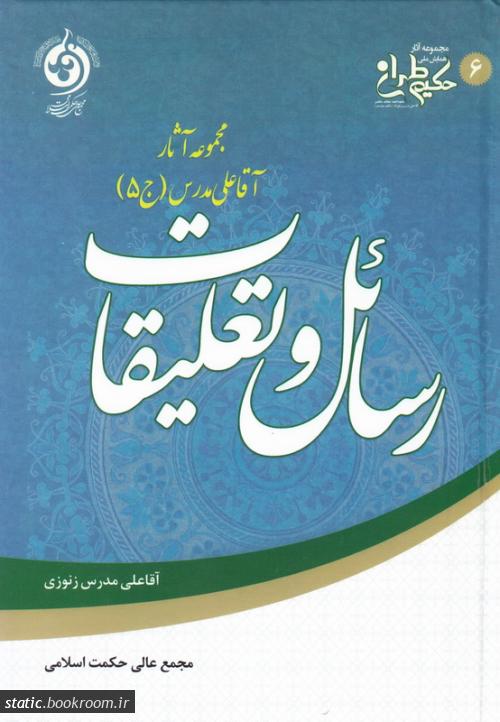 مجموعه آثار آقا علی مدرس - جلد پنجم: رسائل و تعلیقات