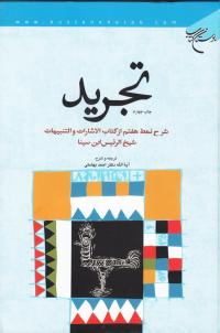 تجرید: شرح نمط هفتم از کتاب الاشارات و التنبیهات شیخ الرئیس ابن سینا